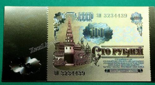 BANKNOTA-100-RUBLEI-LENIN-1991-3.jpg