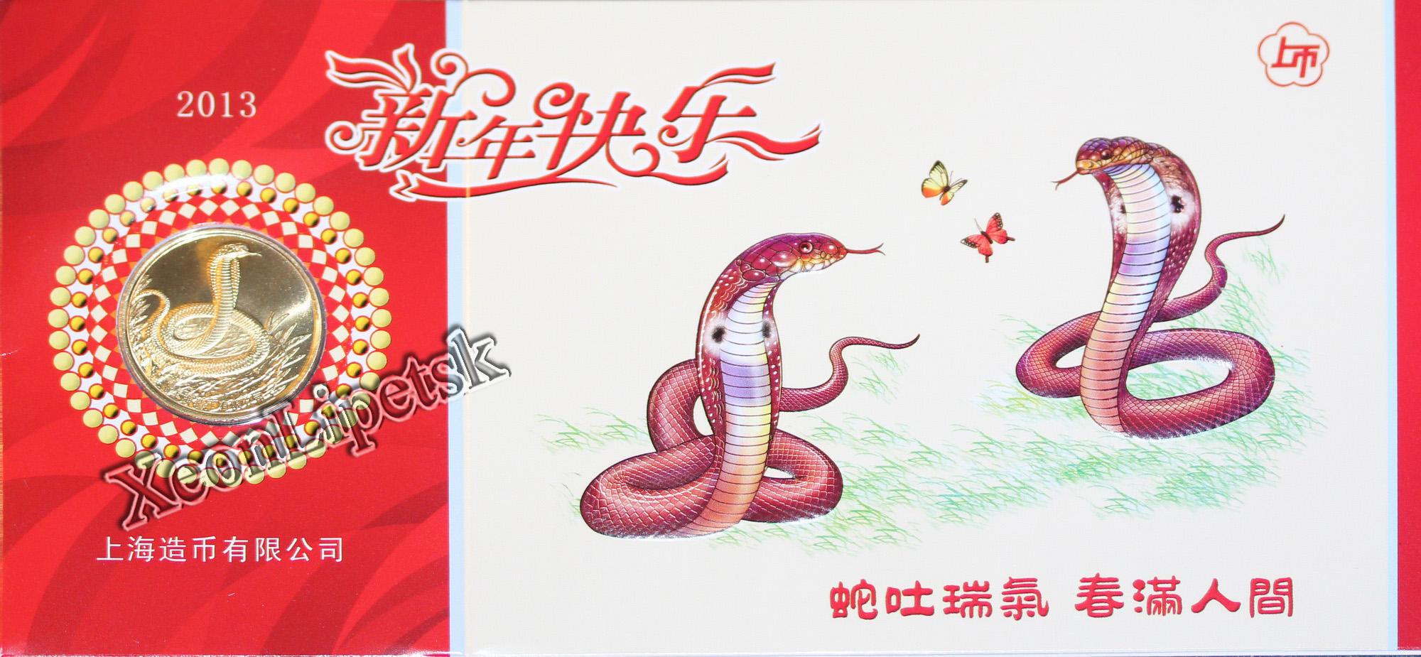 поздравления с новым годом змеи от змеи псж