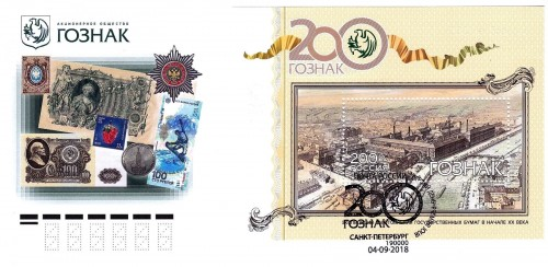 КПД 200 лет ГОЗНАК Санкт Петербург