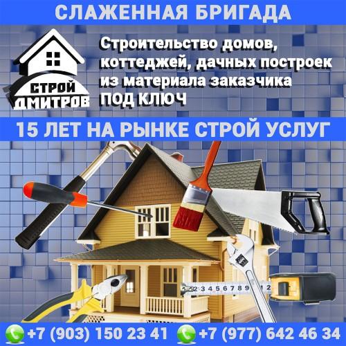 STROITELSTVODOMOVDMITROV1e9eb.jpg