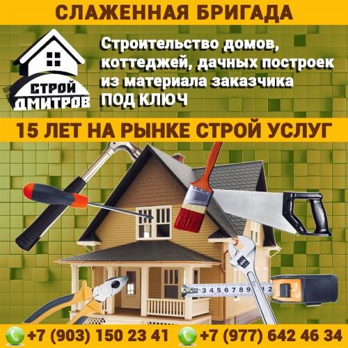 STROITELSTVODOMOVDMITROV633ad.jpg