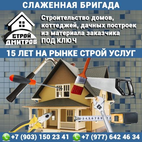 STROITELSTVODOMOVDMITROVd54d2.jpg