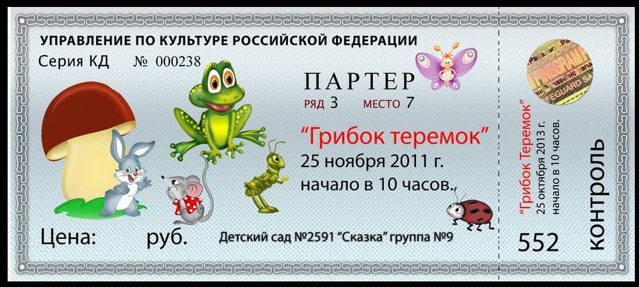 Билеты на спектакль картинка для детей