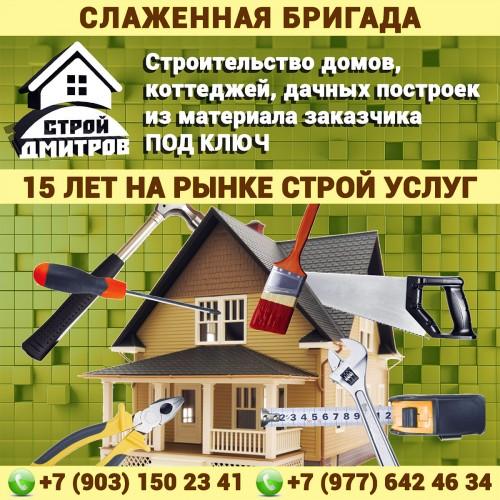 STROITELSTVODOMOVDMITROVc79d2.jpg