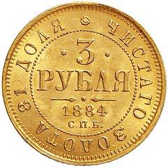 16902-3-rublya-1884-goda.jpg