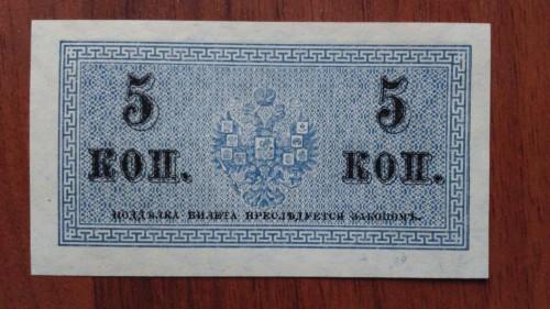 kaznachejskij_razmennyj_znak_5_kopeek_1915_g_unc_2.jpg