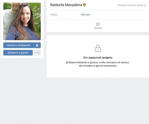 nadezda_masyakina_vkontakte.jpg