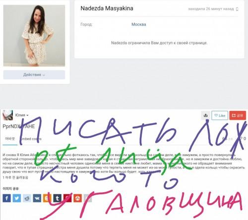 nadezda-Masyakina-PISES-OT-LITA-KOGO-TO-SAMA-ZE-NARUSAES-ZAKON-RF.jpg