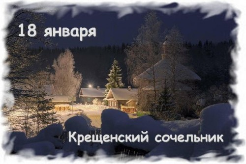 kreschenskiy sochelnik (1) копия